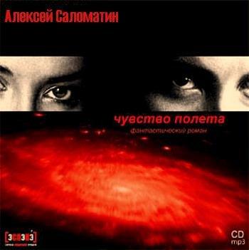 Алексей Саломатин. Чувство полета (Аудиокнига)