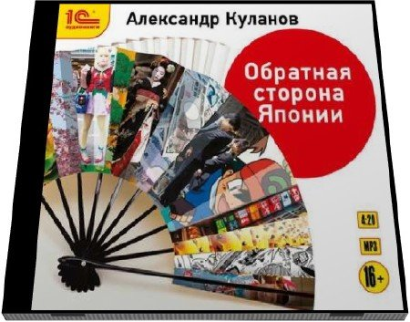 Александр Куланов. Обратная сторона Японии (Аудиокнига)