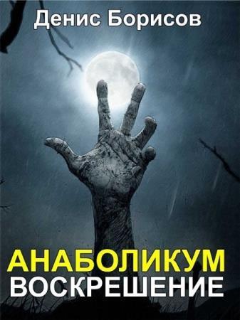 Денис Борисов - Анаболикум 2017. Воскрешение