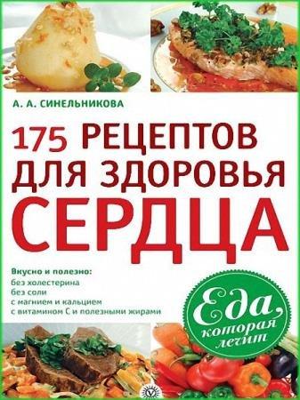 А. А. Синельникова - 175 рецептов для здоровья сердца