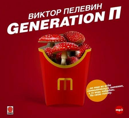 Виктор Пелевин. Generation П  (Аудиокнига)