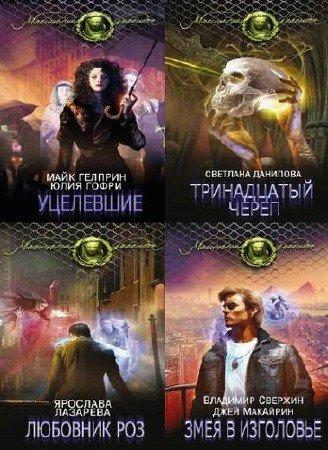 Магические легенды. Сборник книг (6 томов)