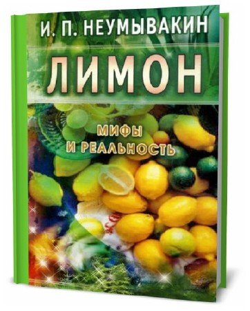 Иван Неумывакин. Лимон. Мифы и реальность