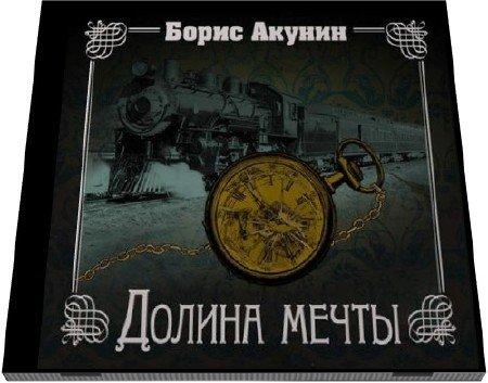 Борис Акунин. Долина мечты (Аудиокнига)