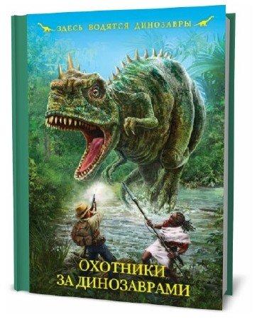 К. Булычев, В. Обручев, И. Ефремов, А. Шалимов. Охотники за динозаврами