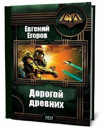 Евгений Егоров. Дорогой древних