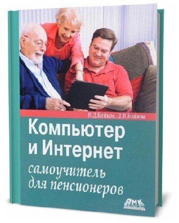 Владимир Байков, Дмитрий Байков. Компьютер и Интернет. Самоучитель для пенсионеров