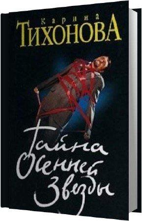 Тихонова Карина - Тайна осенней звезды (Аудиокнига)