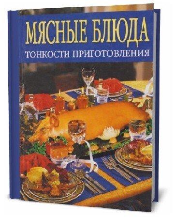 К.Е. Соловьева. Мясные блюда. Тонкости приготовления
