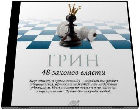 Роберт Грин. 48 законов власти (Аудиокнига)