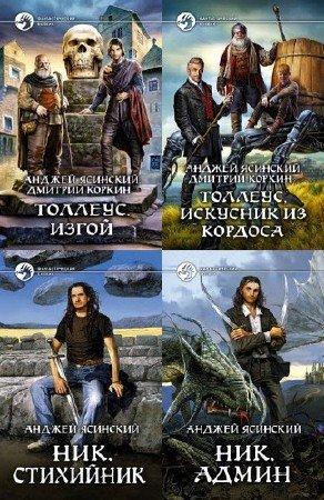 Анджей Ясинский, Дмитрий Коркин. Ник. Сборник книг