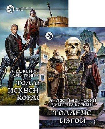 Анджей Ясинский, Дмитрий Коркин. Толлеус. Сборник книг