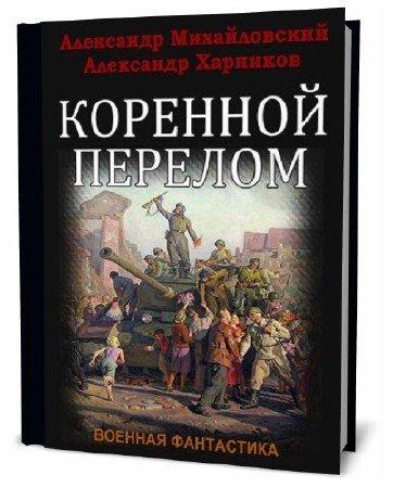 А. Михайловский, А. Харников. Коренной перелом