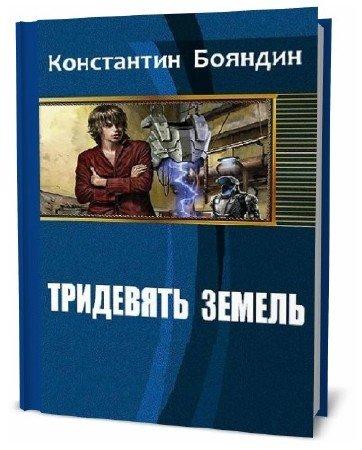 Константин Бояндин. Тридевять земель