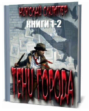 Николай Слимпер. Тени города. Сборник книг