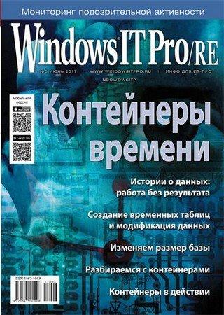WINDOWS IT PRO/RE №6 (ИЮНЬ 2017)