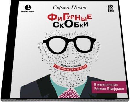 Сергей Носов. Фигурные скобки  (Аудиокнига)