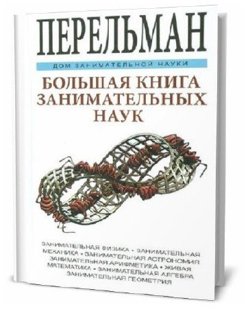 Яков Перельман. Большая книга занимательных наук