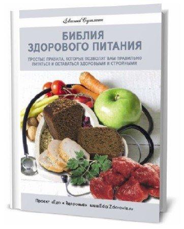 Евгений Сутягин. Библия здорового питания