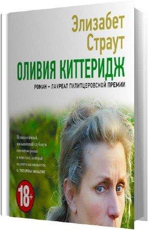Страут Элизабет - Оливия Киттеридж (Аудиокнига)