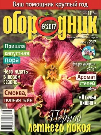 Огородник №6 (июнь 2017)