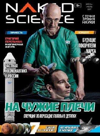 Naked Science №31 (июнь-июль 2017) Россия