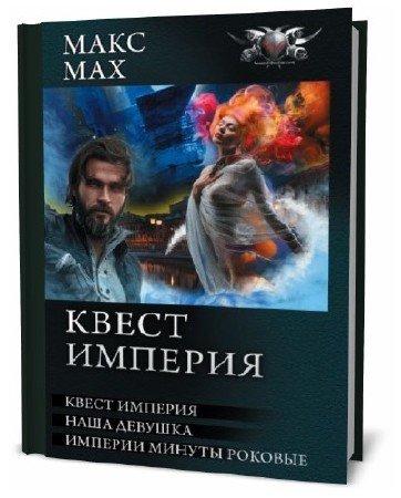 Макс Мах. Квест империя. Сборник книг