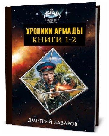 Дмитрий Заваров, Сергей Коротков. Хроники Армады. Сборник книг
