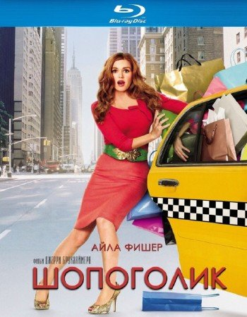 Шопоголик / Confessions of a Shopaholic (2009) HDRip