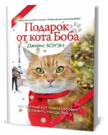 Джеймс Боуэн. Подарок от кота Боба