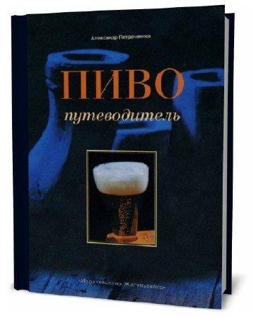 А.В. Петроченков. Пиво. Путеводитель