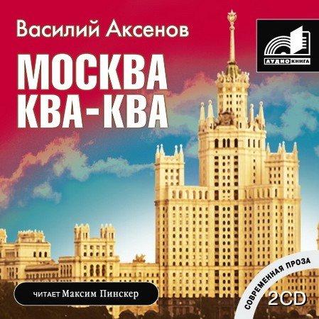 Василий Аксенов. Москва ква-ква (Аудиокнига)