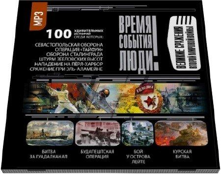 Великие сражения Второй мировой войны  (Аудиокнига)