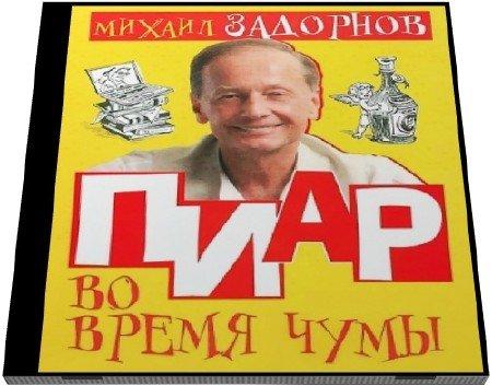Михаил Задорнов. Пиар во время чумы, или Кому на Руси жить (Аудиокнига)