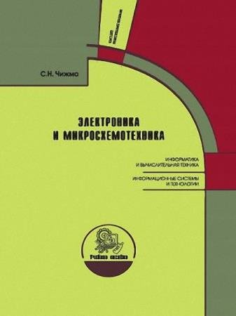 Чижма С.Н. - Электроника и микросхемотехника