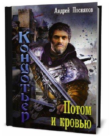Андрей Посняков. Кондотьер. Потом и кровью