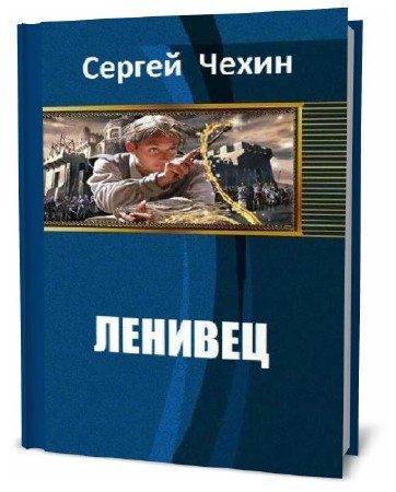 Сергей Чехин. Ленивец