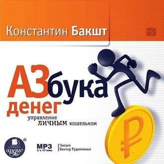 Бакшт Константин - Азбука денег: управление личным кошельком (Аудиокнига)