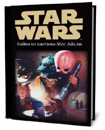 Р. Моеста, Д. Бишоф, Б. Хэмбли. Star Wars: Байки из кантины Мос Айсли