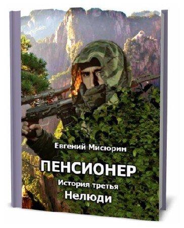 Евгений Мисюрин. Пенсионер. История третья. Нелюди