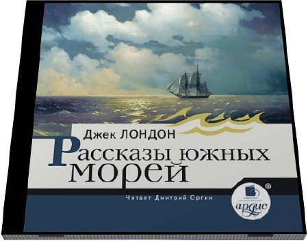 Джек Лондон. Рассказы южных морей  (Аудиокнига)