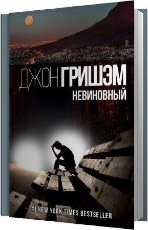 Гришэм Джон - Невиновный (Аудиокнига)