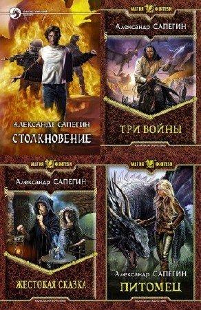 Александр Сапегин. Сборник книг