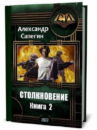 Александр Сапегин. Столкновение. Книга 2