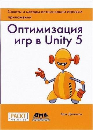 Крис Дикинсон - Оптимизация игр в Unity 5. Советы и методы оптимизации игровых приложений