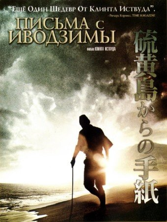 Письма с Иводзимы / Letters from Iwo Jima (2006) HDRip / BDRip 720p