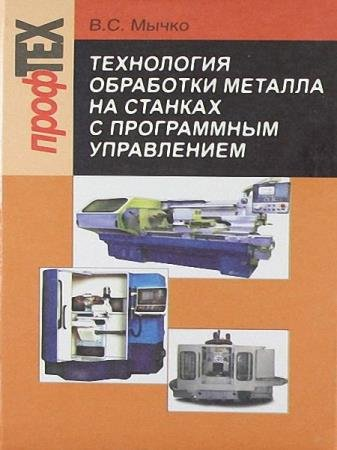 Мычко В.С. - Технология обработки металла на станках с программным управлением