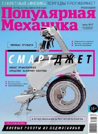 Популярная механика №7 (июль 2017)