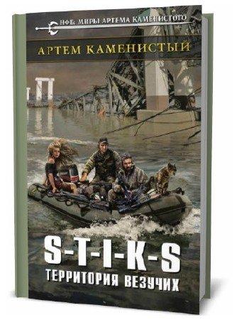 Артем Каменистый. S-T-I-K-S. Территория везучих