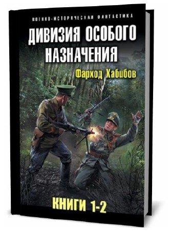 Фарход Хабибов. Дивизия особого назначения. Сборник книг